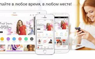 Как пользоваться мобильным приложением алиэкспресс