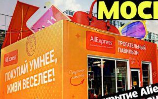Открылся магазин алиэкспресс в Москве