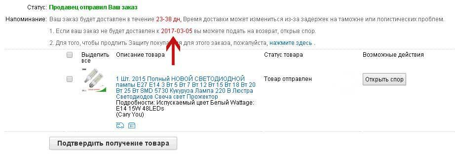 дата доставки товара
