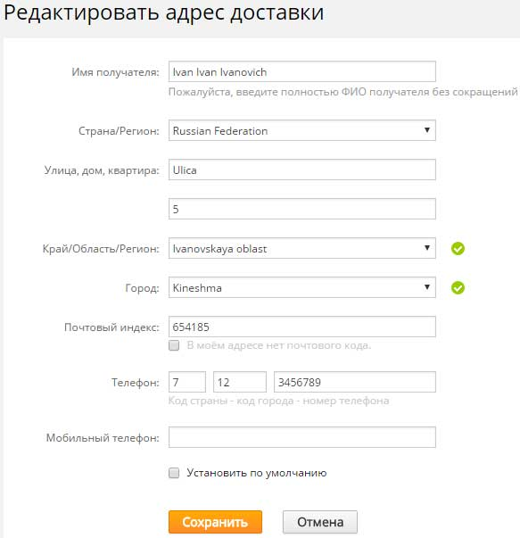 Изменение адреса на алиэкспресс