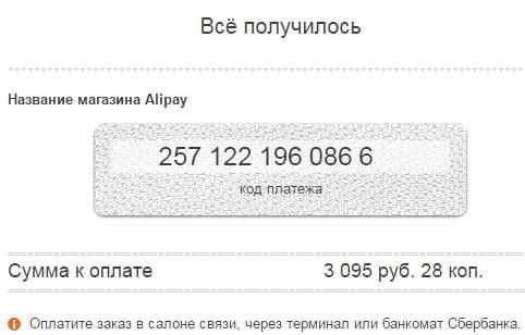 код для оплаты наличными в сбербанке