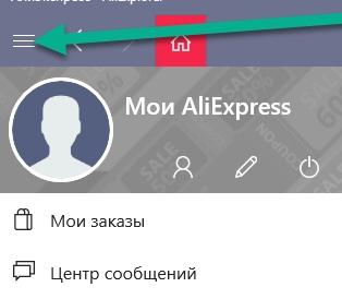Вход в меню приложения алиэкспресс