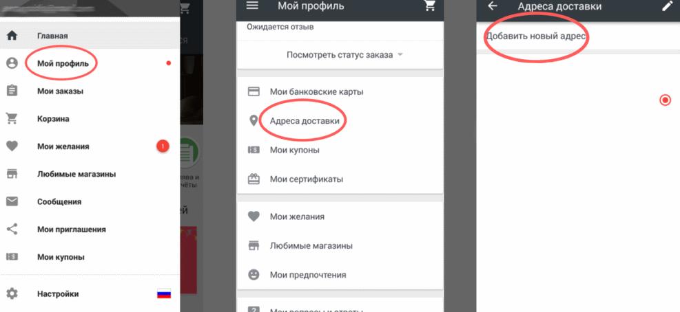изменение адреса на алиэкспресс через приложение